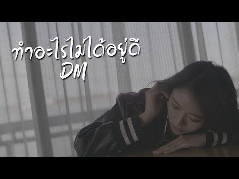 DM - ทำอะไรไม่ได้อยู่ดี [Official Lyrics Video]