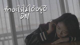 dm-ทำอะไรไม่ได้อยู่ดี-official-lyrics-video
