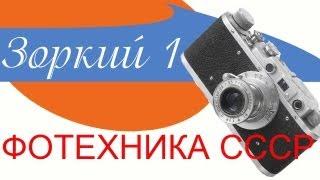 Дальномерный фотоаппарат ☭ ЗОРКИЙ-1 ☭ Как выбирать, на что обращать внимание(, 2013-07-01T18:26:28.000Z)