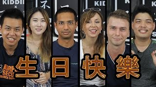 各國生日快樂歌: Happy Birthday In Six Languages