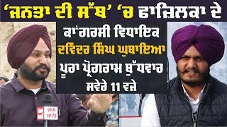 Janta Di Sath Davinder Singh Ghubaya Promo