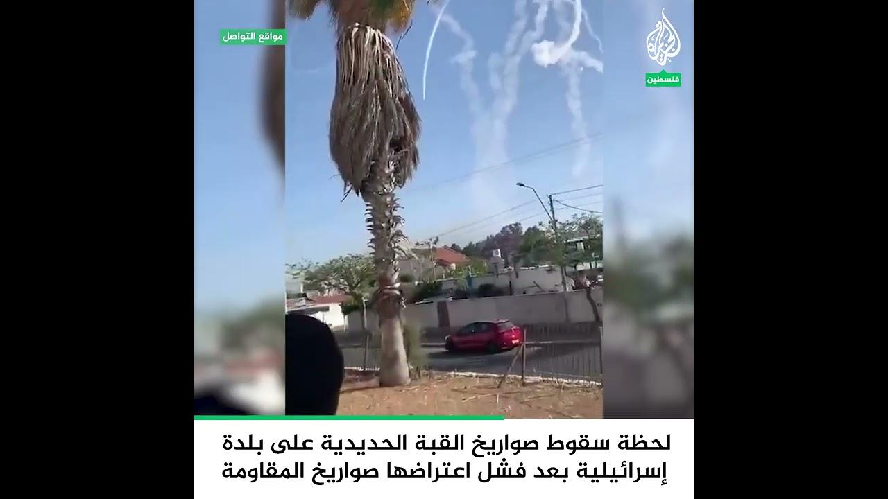 لحظة سقوط صواريخ القبة الحديدية على بلدة إسرائيلية  - نشر قبل 2 ساعة
