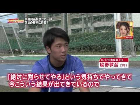 東福岡高校 サッカー部