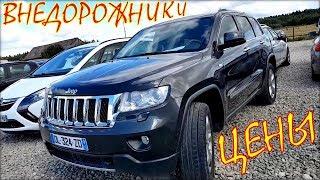Внедорожники и кроссоверы цена авто из Литвы. Июль 2019.