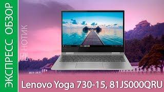 Экспресс-обзор ноутбука Lenovo Yoga 730-15, 81JS000QRU