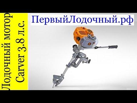 Китайский лодочный мотор карвер - YouTube