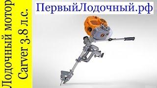 Лодочный мотор Carver Карвер 3.8 s в ПервомЛодочном