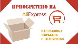 Распаковка | Aliexpress | Разное с Алиэкспресс 3