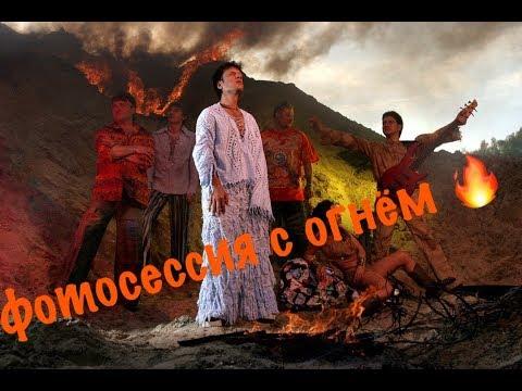 Photo Shoot With Fire ДИДЮЛЯ ФОТОСЕССИЯ С ОГНЁМ PHOTOGRAPHER SERGEY ZVEREV