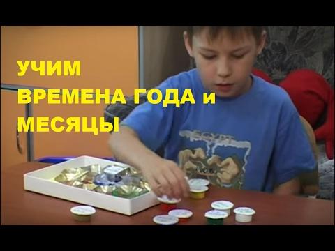 Игра на ВРЕМЕНА ГОДА и МЕСЯЦЫ для Детей | Как Научить Ребёнка Пониманию Времени | Советы Родителям 👪