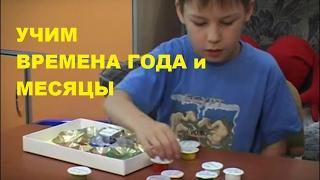 Игра на ВРЕМЕНА ГОДА и МЕСЯЦЫ для Детей   Как Научить Ребёнка Пониманию Времени   Советы Родителям 👪
