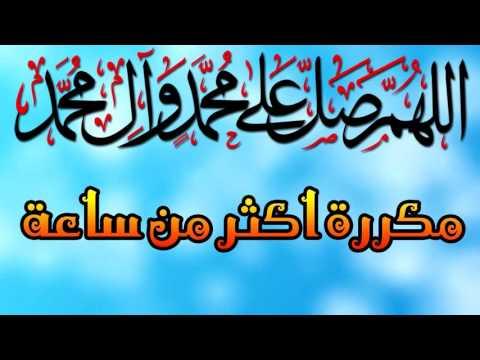 الصلاة على محمد وال محمد مكررة اكثر من ساعة