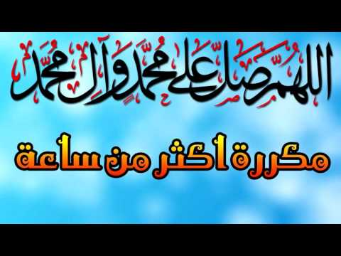 الصلاة على النبي محمد وال محمد مكررة الف مرة و اكثر - salat ala nabi