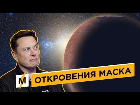 «Куча Людей Умрет Вначале». Илон Маск Высказался Об Освоении Марса