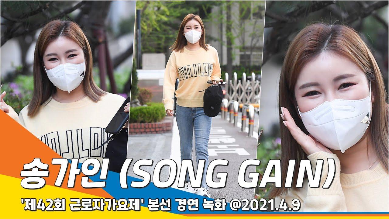 송가인(SONGGAIN), 물오른 꽃미모(근로자가요제_출근)#NewsenTV