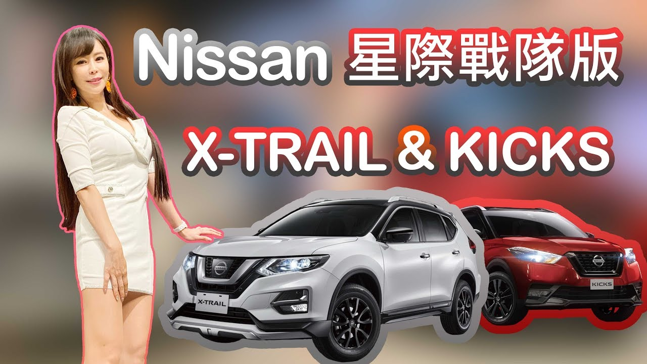 x trail 星 戰 版