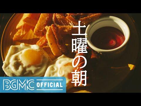 土曜の朝: Coffee Time Music - Slow Jazz Instrumental Music for Nao, Rest and Relax