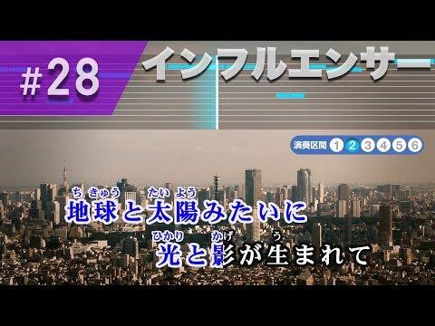 インフルエンサー / 乃木坂46 カラオケ【歌詞・音程バー付き / 練習用】