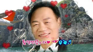 이정표(원곡 남일해) 촬영,편집,노래/영상김감독