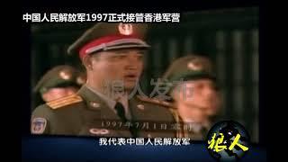1997解放军进驻香港军营,树我中华国威,扬我中华傲气