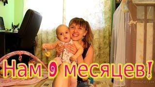 Ребенку 9 месяцев / Анютка / Наше развитие, питание, режим дня.
