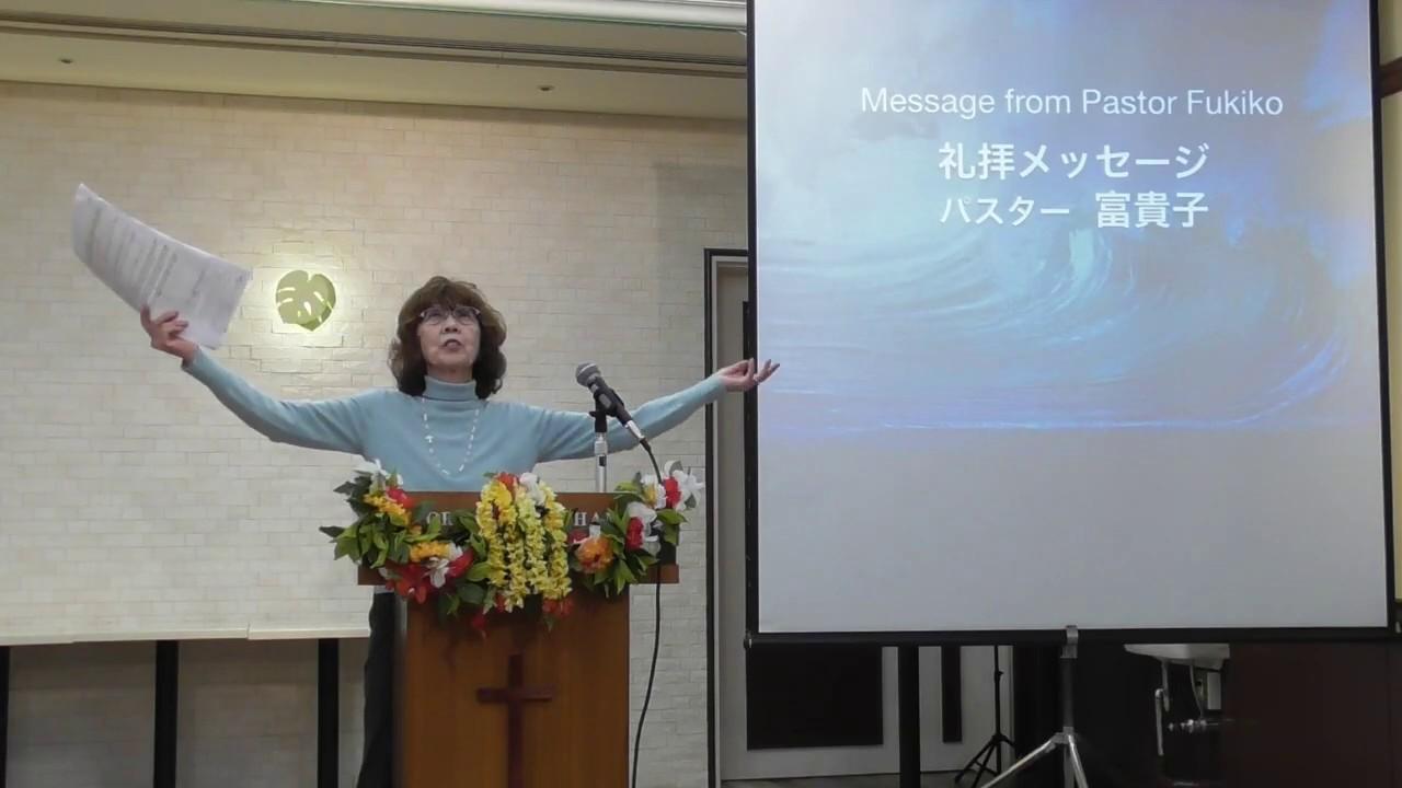 『Fearless』恐れのない心・松澤富貴子牧師・ワードオブライフ横浜