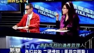 20111121 李敖 陳文茜 新聞面對面 1/8