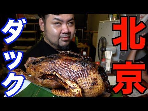 捕獲したアヒルで北京ダックを作ってみた