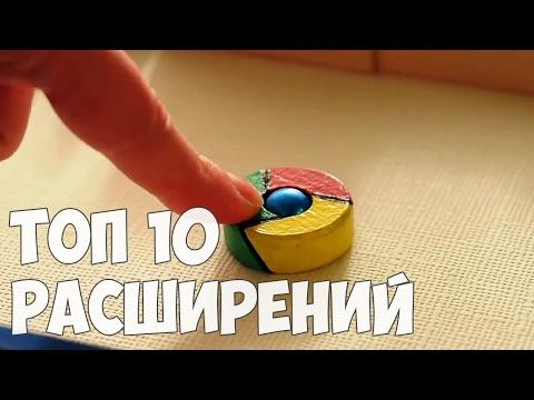 10 лучших расширений для Google Chrome