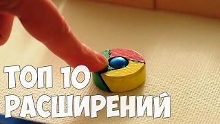 💎 10 крутых расширений Google Chrome, о которых ты не знал! 💪