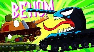 Возвращение Венома - Мультики про танки