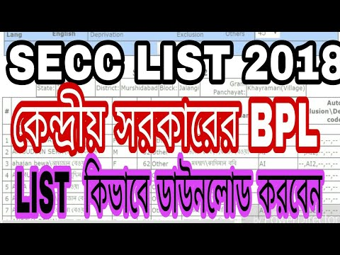How to download BPL LIST  SECC LIST 2018