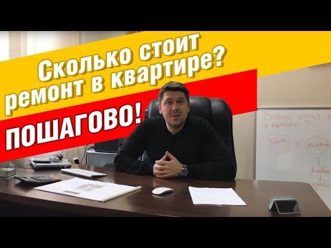 Сколько стоит ремонт в квартире в 2019 году?! (Ростов-на-Дону)