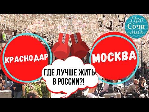 Где лучше жить в России ➤История жизни в Москве после переезда ➤Отзывы переехавших 🔵 Просочились