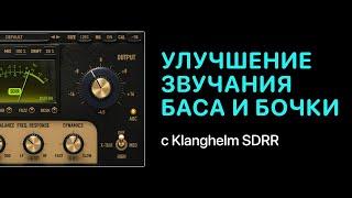 Улучшение звучания бочки и баса с Klanghelm SDRR [Уроки для любой DAW]