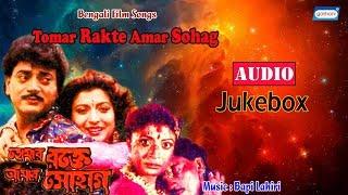Tomar Rakte Amar Sohag | Movie Song Jukebox | Bengali Songs 2020 | Gathani Music