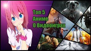 Топ 5 аниме о видеоиграх