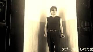 郷ひろみ(プチマネ)タブー/禁じられた愛「過去映像」Song by幸ちん