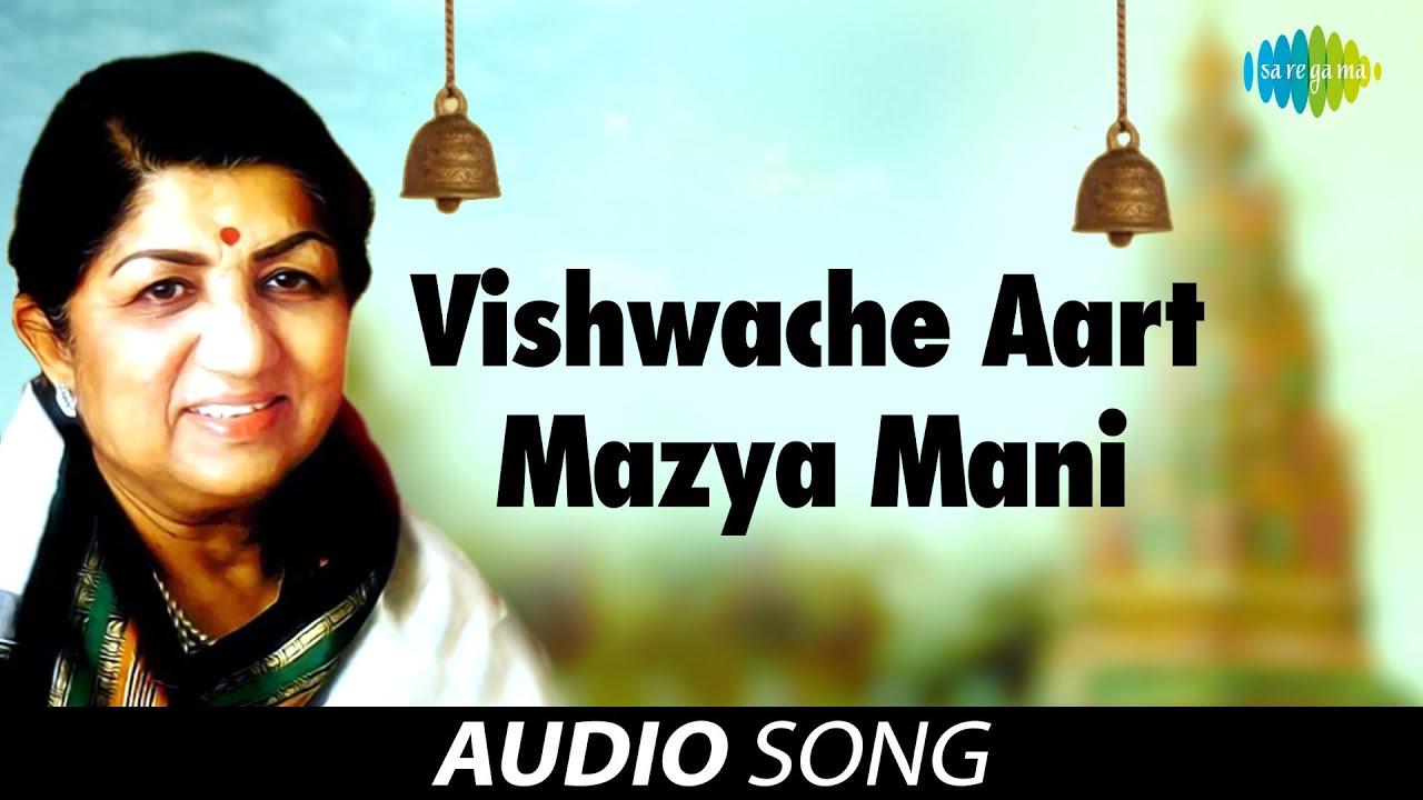 Download Lata Mangeshkar | Vishwache Aart Mazya Mani | विश्वाचे आर्ट माझ्या मणी | Bhavartha Mauli
