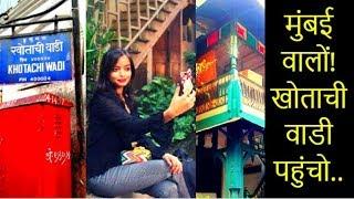 Khotachiwadi Blog: मुंबई की भागमभाग के बीच सुकून वाली जगह खोताची वाडी