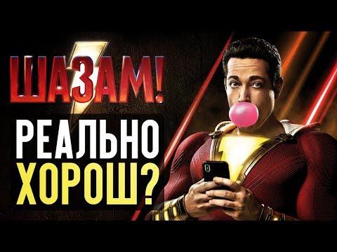 ШАЗАМ! - ЛУЧШИЙ ФИЛЬМ DC? (обзор)