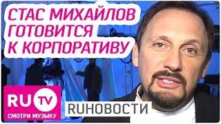Стас Михайлов готовится к  Народному корпоративу