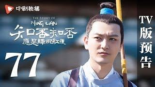 知否知否应是绿肥红瘦 第77集 TV版预告(赵丽颖、冯绍峰、朱一龙 领衔主演)