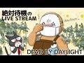 ♯1094 花粉&痛風発作&咳のコンボ【Dead by Daylight】