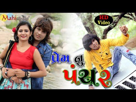Pem Nu Panchar || Full Hd Video Gujarati Song | Arjun Thakor New Song | Gabbar Thakor | Vina Thakor
