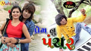 Pem Nu Panchar    Full Hd Video Gujarati Song   Arjun Thakor New Song   Gabbar T