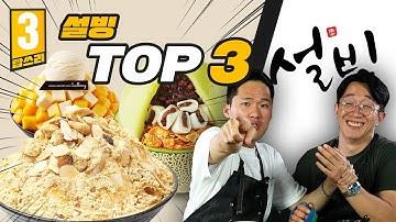 요즘같은 폭염엔 빙수지!! 설빙에서 꼭 먹어봐야 할 메뉴 TOP3 리뷰!