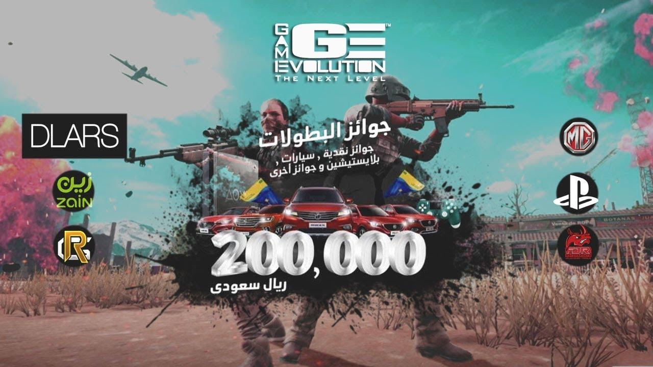 Photo of بطولة ببجي موبايل سولو من Game Evolution (اليوم النهائي ) جوائز بقيمة 80 ألف ريال و سياره ! – اللعاب الفيديو