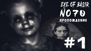 No70: Eye of Basir Прохождение #1 ● МЁРТВАЯ ДЕВОЧКА И ТАЙНАЯ КОМНАТА