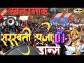 Kissan high school Geswe saraswati (जुलूस) Nitesh kachap new nagpuri song Saraswati puja spical 2020